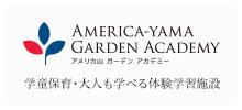 学童保育・大人も学べる体験学習施設 アメリカ山ガーデンアカデミー