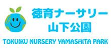 横浜市小規模保育モデル事業・徳育ナーサリー山下公園