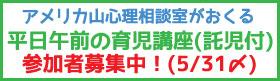 平日午前の育児講座(託児付)参加者募集中!(5/31まで)